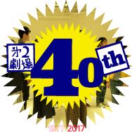 㐧2劇場.net
