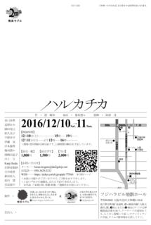 sample_harukachika_ura_160925.png