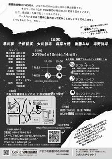 衛星放送局チラシ2.jpg