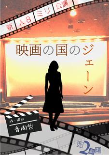 cinema2geki1.jpg