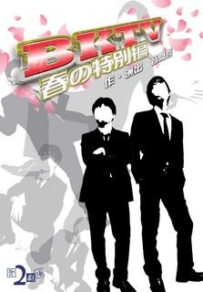 BKTV 春の特別編